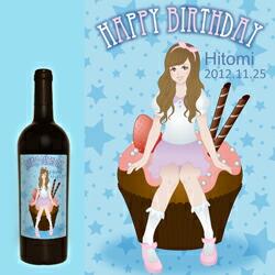 結婚祝い 誕生日 プレゼント 名入れギフト 赤ワイン ラベル 【ザブ ネーロ ダーヴォラ】【送料無料】【girl】