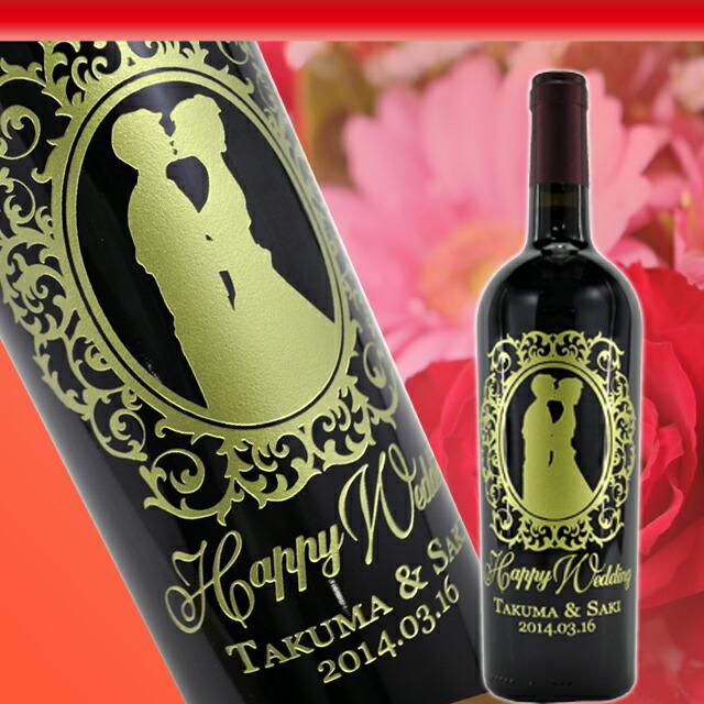 名入れ ワイン【世界に一つのワインボトル】彫刻 プレゼント 酒 ギフト 誕生日プレゼント女性 男性 結婚祝い 退職祝い 記念日【ウェディング デザイン】
