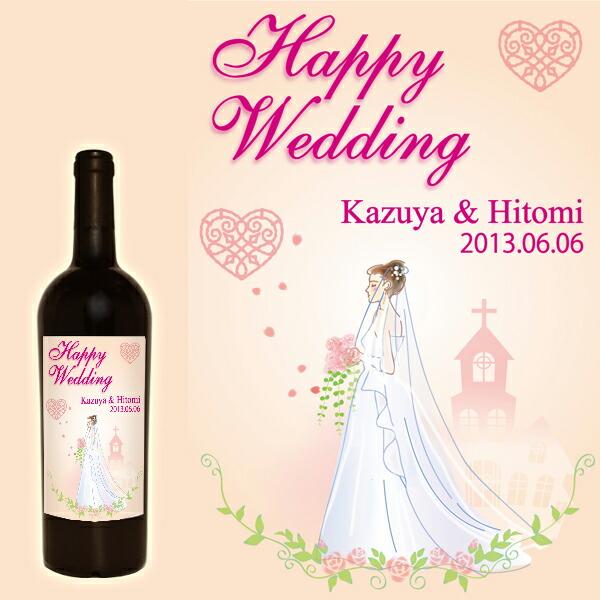 結婚祝い 誕生日 プレゼント 名入れギフト 赤ワイン ラベル  【ザブ ネーロ ダーヴォラ】【送料無料】【ボンボヤージュ】