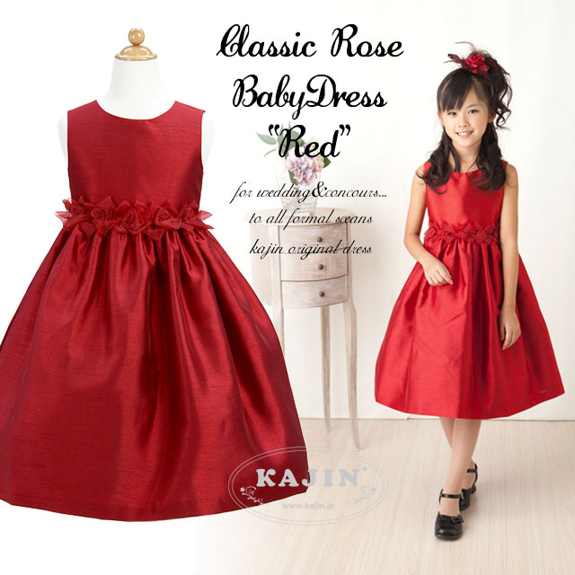 クラシックオーガンジーローズドレス「赤」