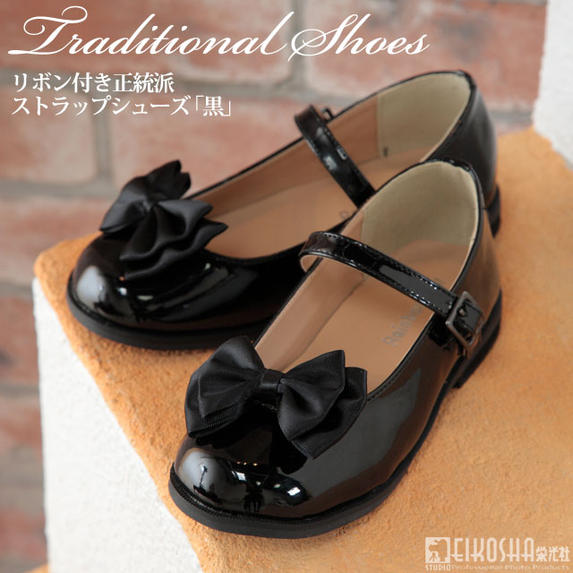 正統派ストラップフォーマル靴/黒