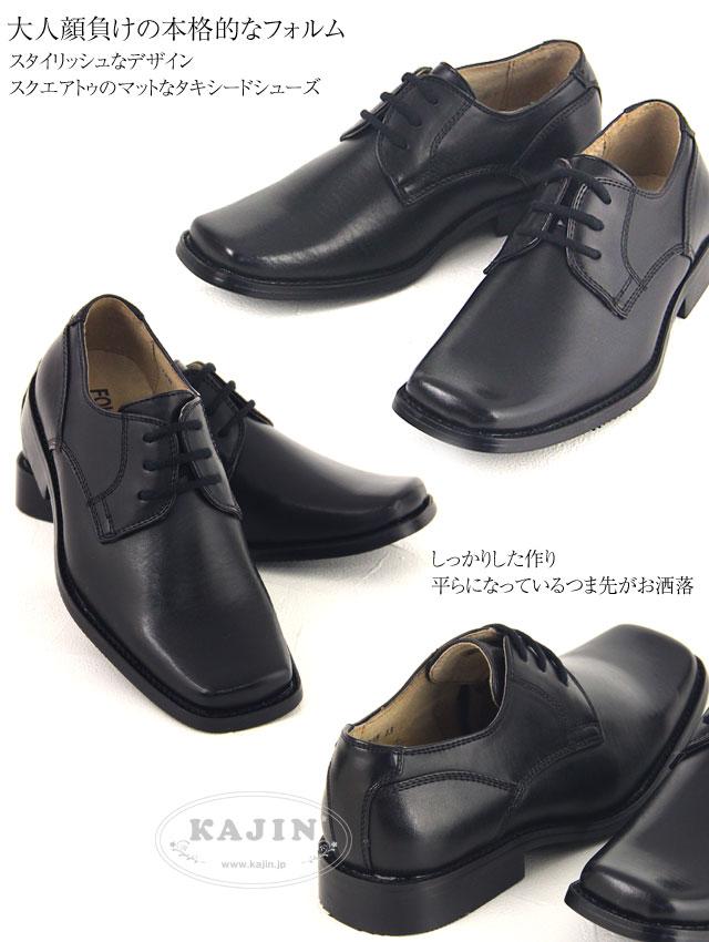 男の子 フォーマル 靴 キッズ ...