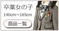 卒業女の子140〜165cm