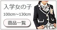 入学女の子100〜130cm