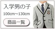 入学男の子100〜130cm