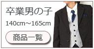 卒業男の子140〜165cm
