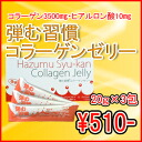 On low-molecular marine collagen 3500 mg 1 capsule formulations! * The bouncy habit collagen jelly (yuzu citrus flavor) 20 g x 3 bag Pack