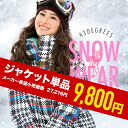 43 Degrees snowboard are ladies jacket & pants down set snowboard wear womens Style_L No.109-121