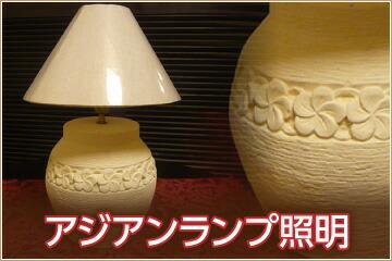 ランプ 照明 テーブルランプ ストーン アジアン雑貨 バリ雑貨 アジアンインテリア