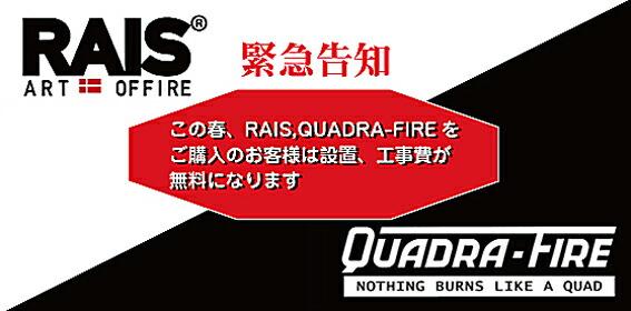 千葉の薪ストーブ(暖炉)専門店 1月のスペシャル企画