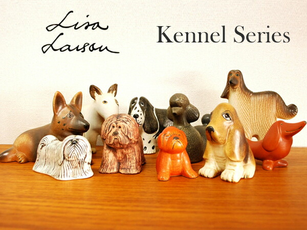Lisa Larson Kennel Series