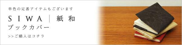 Free Design別注カラー 紙和(シワ) バイカラーシリーズ