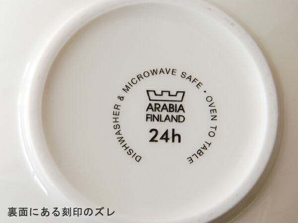 ARABIA 24h Cereal Bowl 16cm