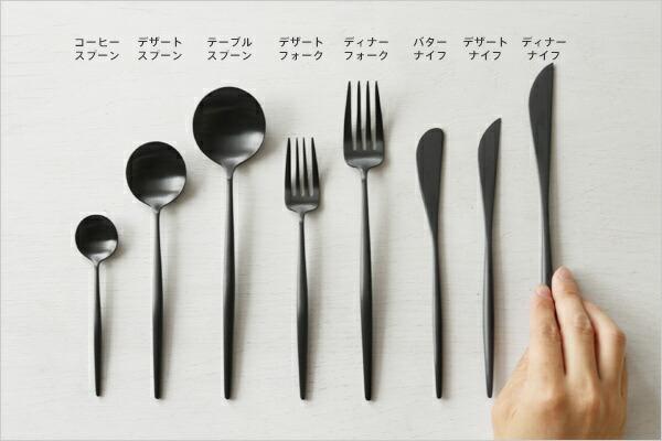 Cutipol MOON MATT Black Cutlery ムーンマット ブラック カトラリー
