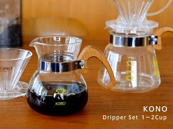 kono  coffee dripper set イメージ