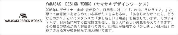 ヤマサキデザインワークス