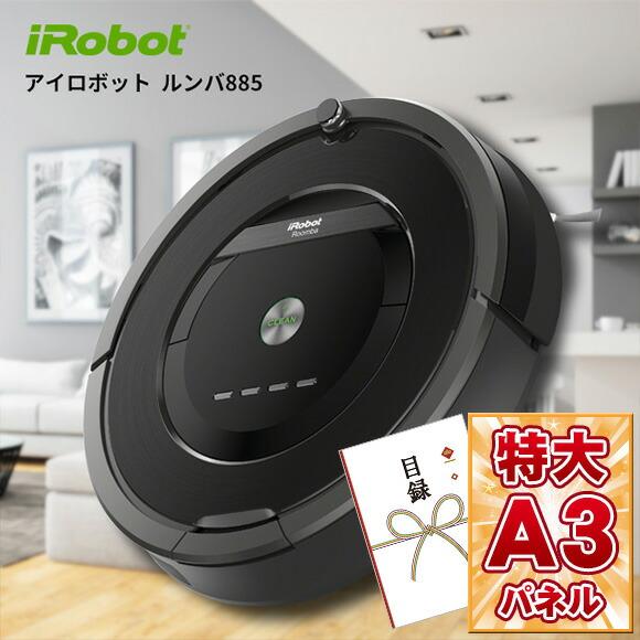 【目録引換券・特大A3パネル付き】アイロボット ルンバ880