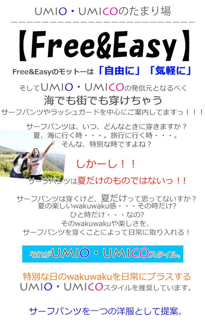 umioumico��Free&Easy