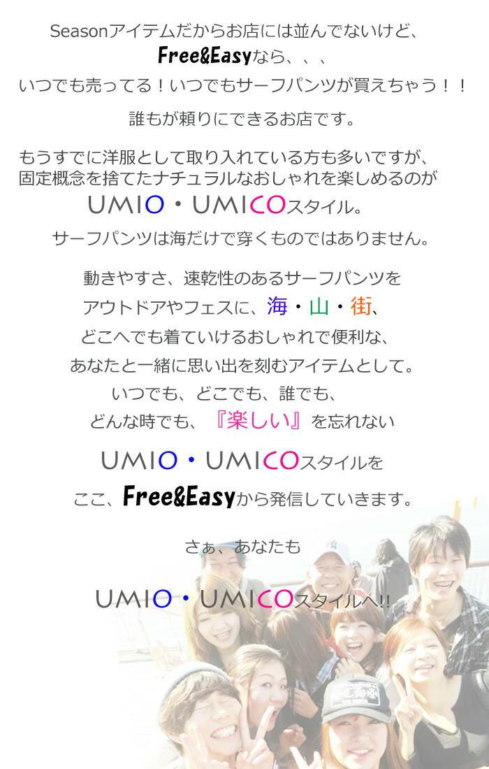umioumico��Free&Easy2