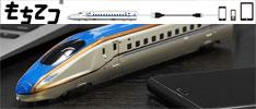 もちてつ 新幹線 E7