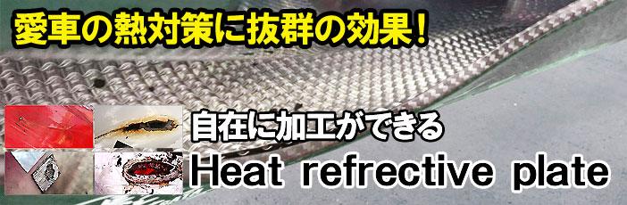 kemeko アルミ遮熱板 放熱板 ヒートガードプラス