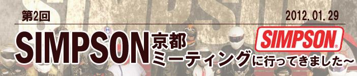 第二回シンプソン京都ミーティング