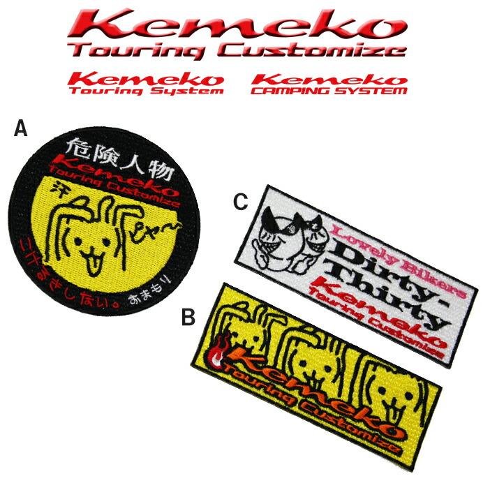 Kemeko アイロン 刺繍ワッペン