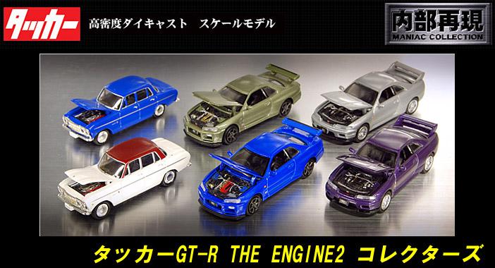 タルガ タッカーGT-R THE ENGINE 2 コレクターズ