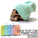 Hat solid acrylic knit Cap ロングニットワッチ Cap pastel sherbet colors all colors