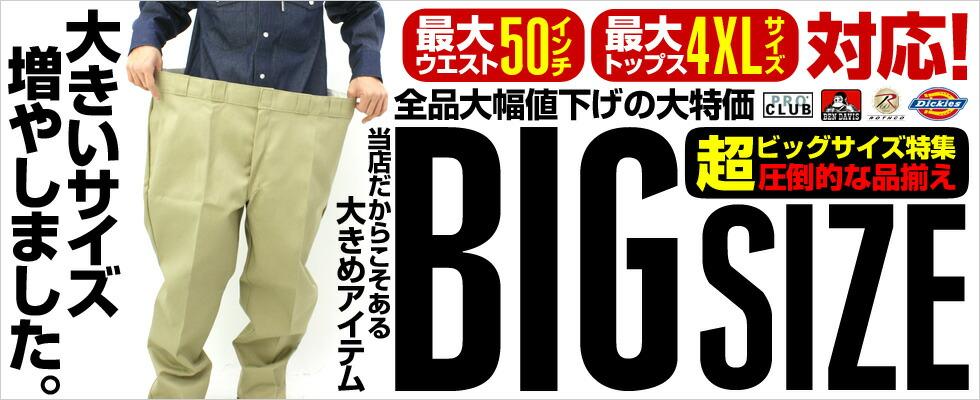 大きいサイズ メンズ アメカジ