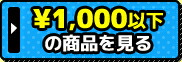 1000円以下の商品を見る