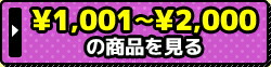 1001円~2000円の商品を見る