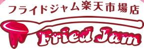 フライドジャム楽天市場店 Fried Jam