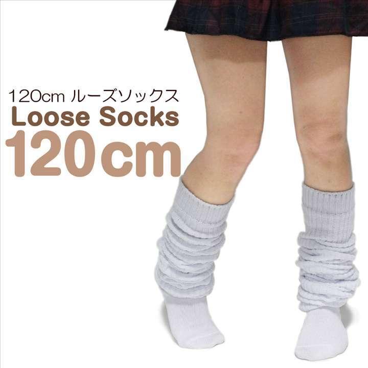 ルーズソックス 靴下 120cm ロング 定番 無地リブ 大人気◎ホワイト