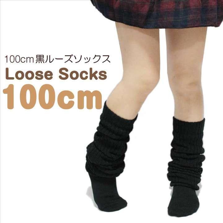 ルーズソックス 靴下 100cm ロング 定番 無地リブ 大人気◎ブラック[4800852]