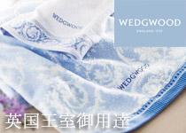 オートクチュールブランド『WEDGWOOD』のタオルセット