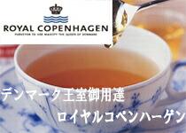 ロイヤルコペンハーゲン(ROYAL COPENHAGEN)のティーカップ・ソーサーはコチラ