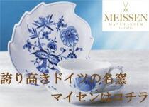 ドイツ名窯(MEISSEN)マイセンのカップ・ソーサーはコチラ