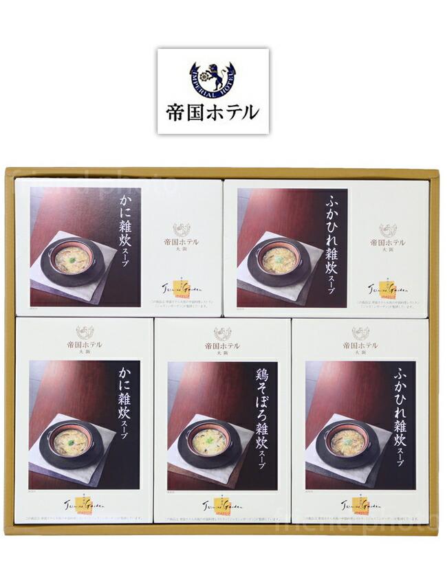 帝国ホテル大阪 レトルト雑炊スープセット IHZ-30