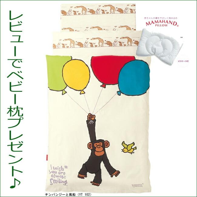 「スマイリングシリーズ」人気の風船とチンパンジー