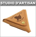 ■ STUDIO D ' ARTISAN ( ダルチザン ) coin purse wallet, purse, wallet, coin put ()