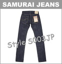 ■ SAMURAI JEANS ( Samurai jeans ) rise shallow, narrow slim straight Yamato (YAMATO) 15 oz WA soul servicing denim jeans S003JP ( no )