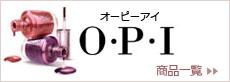 OPI �����ԡ����� O.P.I ���ʰ�����