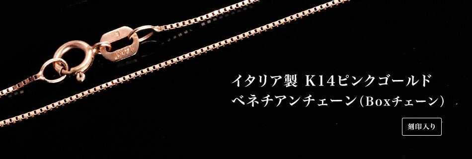 イタリア製 K14ピンクゴールド ベネチアンチェーン(Boxチェーン)