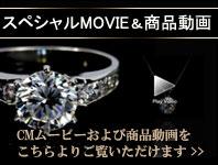 スペシャルMovie&商品動画