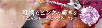 女性への贈り物人気No.1 ピンクの可憐で豪華な輝きのネックレス