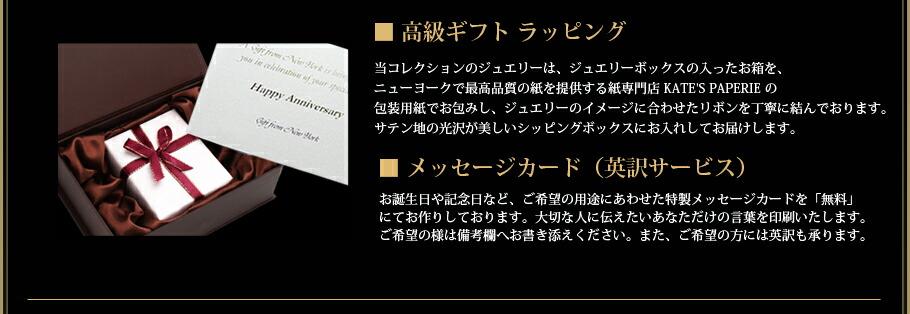 高級ギフトラッピング・メッセージカード英訳サービス