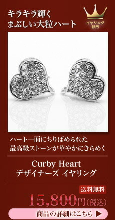Curby Heart イヤリング