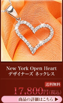 New York Open Heart ネックレス