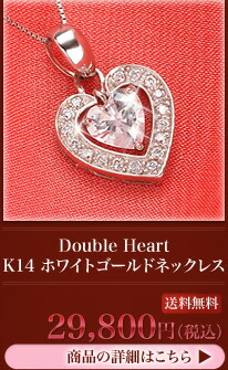 Double Heart ホワイトゴールドネックレス
